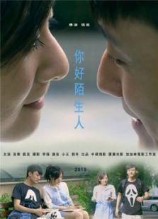 你好陌生人(微电影) (2015)