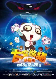 太空熊猫历险记第一季
