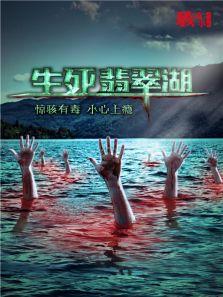 骇故事之生死翡翠湖背景图