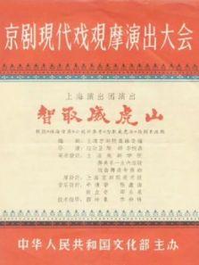 智取威虎山(1970)