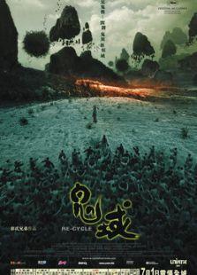 鬼域(2006)