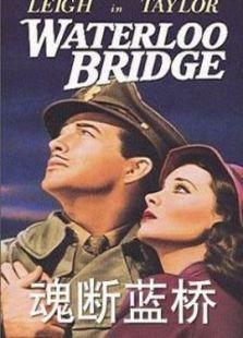 魂断蓝桥(1940)