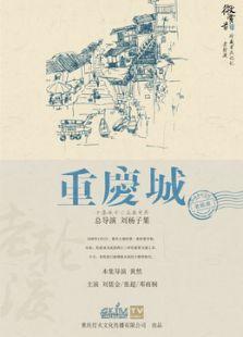 重庆城之老轮渡