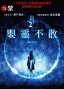 貞子2:嬰靈不散(剧情片)
