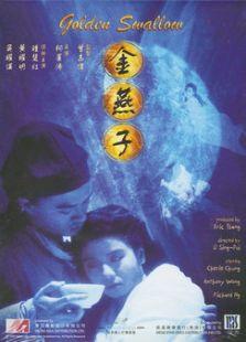 金燕子(1987)