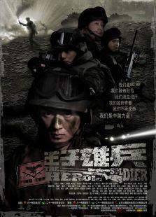"""王子""雄兵"