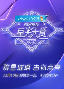 vivoX9腾讯视频星光大赏