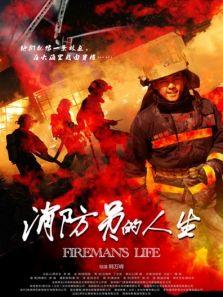 消防员的人生背景图