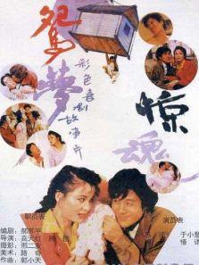 鸳梦惊魂(喜剧片)