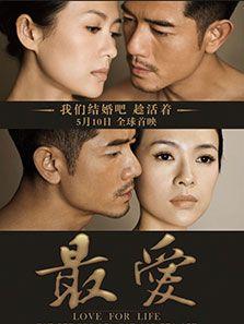 最爱(2011)