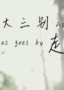 大三别走(微电影)