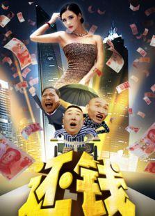 还钱(喜剧片)