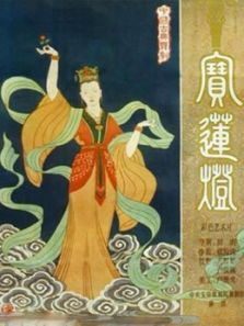 宝莲灯(上)