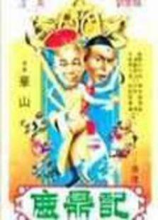 鹿鼎记(1983版)