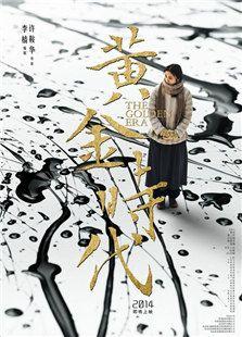 黄金时代中国版