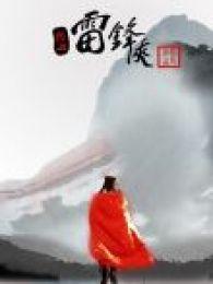 热血雷锋侠2(微电影)
