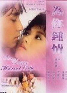 点击播放《为你钟情[1985]粤语》