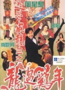 逃学威龙3(粤语)
