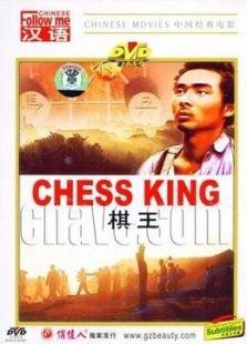 棋王(1988)