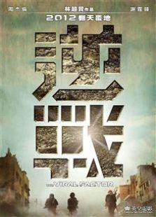 逆战(2012)