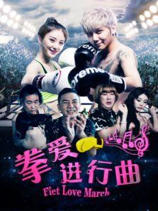 拳爱进行曲,电影高清完整版在线观看下载-234