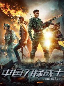 中国刀锋战士