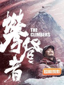 攀登者超前观影报道