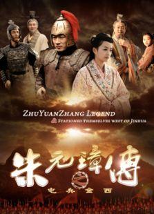 朱元璋传之屯兵金西微电影