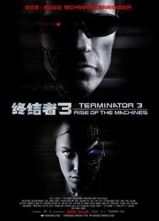 终结者3:机器的觉醒