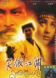 笑傲江湖[1990粤语]