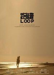 路谱loop(微电影)