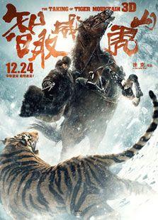 智取威虎山(2014)标题