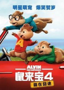 鼠来宝4:萌在囧途(国语)标题