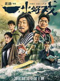 一出好戏(2018)