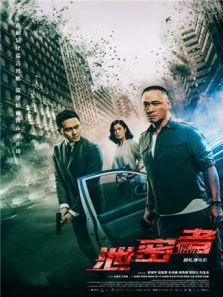 泄密者粤语版