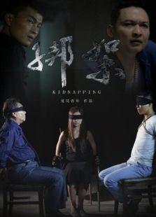 绑架(微电影)