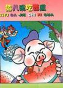 猪八戒吃西瓜(微电影)