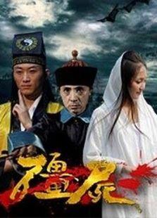 僵尸(2015)(剧情片)