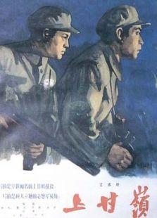 上甘岭(1956)(剧情片)