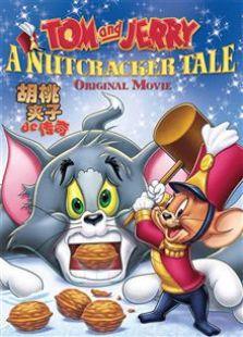 猫和老鼠:胡桃夹子的传奇