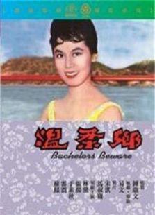 温柔乡(1960)