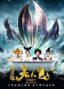 美人鱼-粤3D