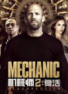 机械师2:复活(国语)