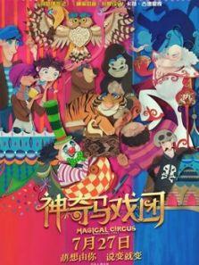神奇马戏团之动物饼干(普通话)