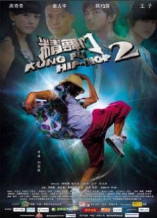 精舞门2010