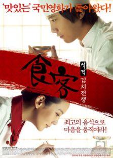 食客2(泡菜战争)(剧情片)