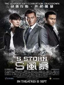 反贪风暴2粤语
