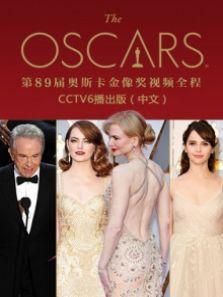 第89届奥斯卡金像奖全程电视播出中文版