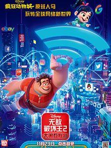 破坏王2:大闹互联网