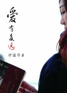 爱有多远(微电影) (2014)